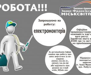 """КП """"Івано-Франківськміськсвітло"""" запрошує на роботу електромонтерів"""
